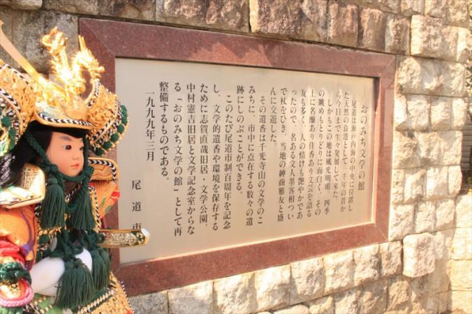 尾道市制百周年を記念し文学的遺香や環境を保存するために…